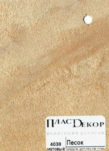 Песок матовый